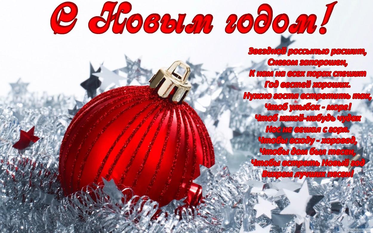 Поздравления плановому отделу на новый год
